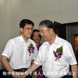 陈中华与全国人大副委员长 桑国卫