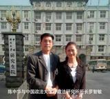 陈中华与中国政法大学行政法研究所所长罗智敏