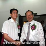 陈中华与全国政协副主席 张怀西